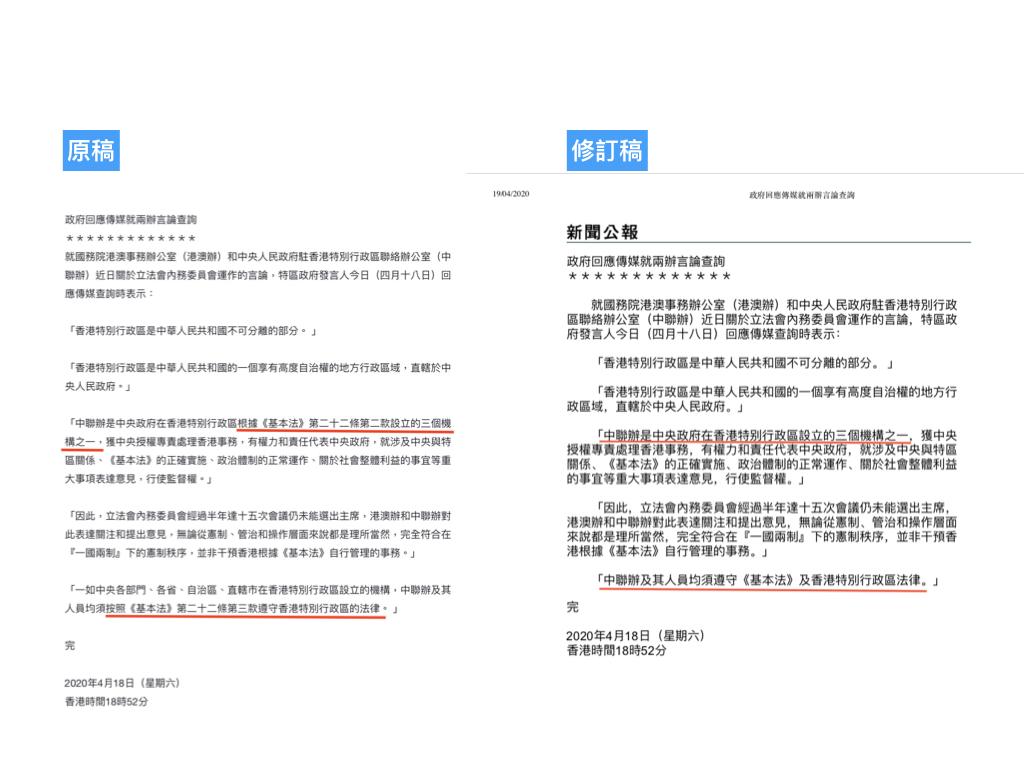 基本法22條成敏感詞 港府新聞稿兩度修改 刪除中聯辦是「根據基本法22條」。(圖片合成)