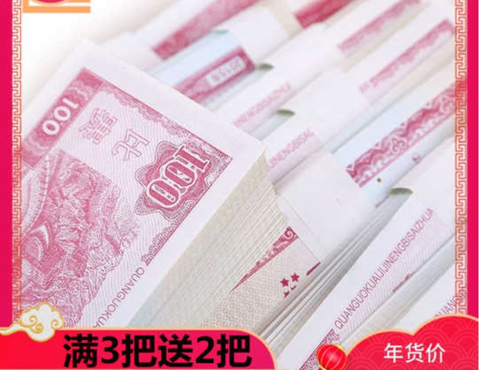 中共大量印鈔或導致人民幣貶值至草紙.(網絡截圖)