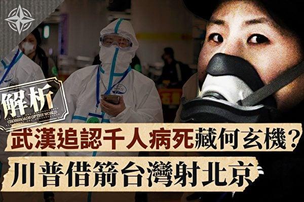 特朗普爆料:中國死亡人數遠超官方數據;病毒從實驗室外洩,美國全面追查。(大紀元合成圖)