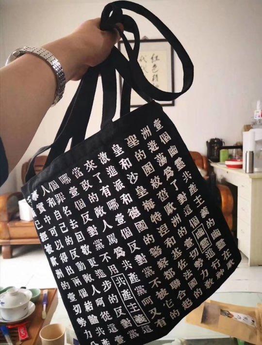 網上傳出消息指,4月15日晚,深圳女工因在淘寶店售賣「共產黨宣言」帆布包,被公安拘留。(網絡圖片)