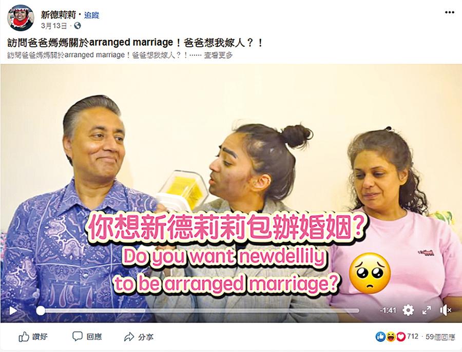 莉莉曾拍攝過一個短片,訪問父母所經歷的「包辦婚姻」(arranged marriage)。(網頁截圖)