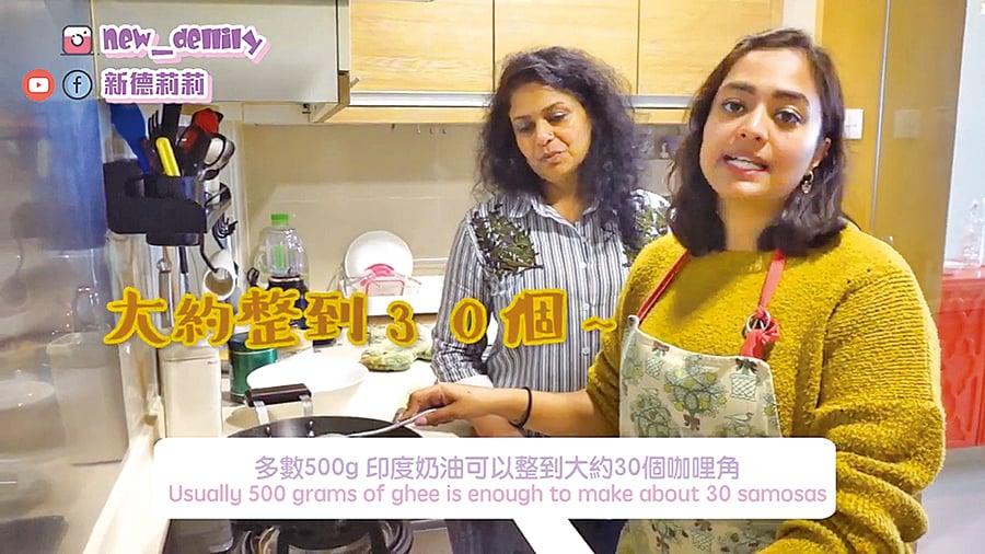 莉莉邀請了母親作為嘉賓,教觀眾做咖喱角。(網頁截圖)