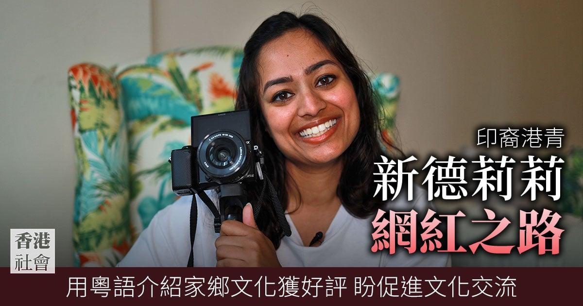 在香港土生土長的莉莉,說得一口流利廣東話,憑著能言善道的專長,開啟了全職YouTuber的生涯。(陳仲明/大紀元)
