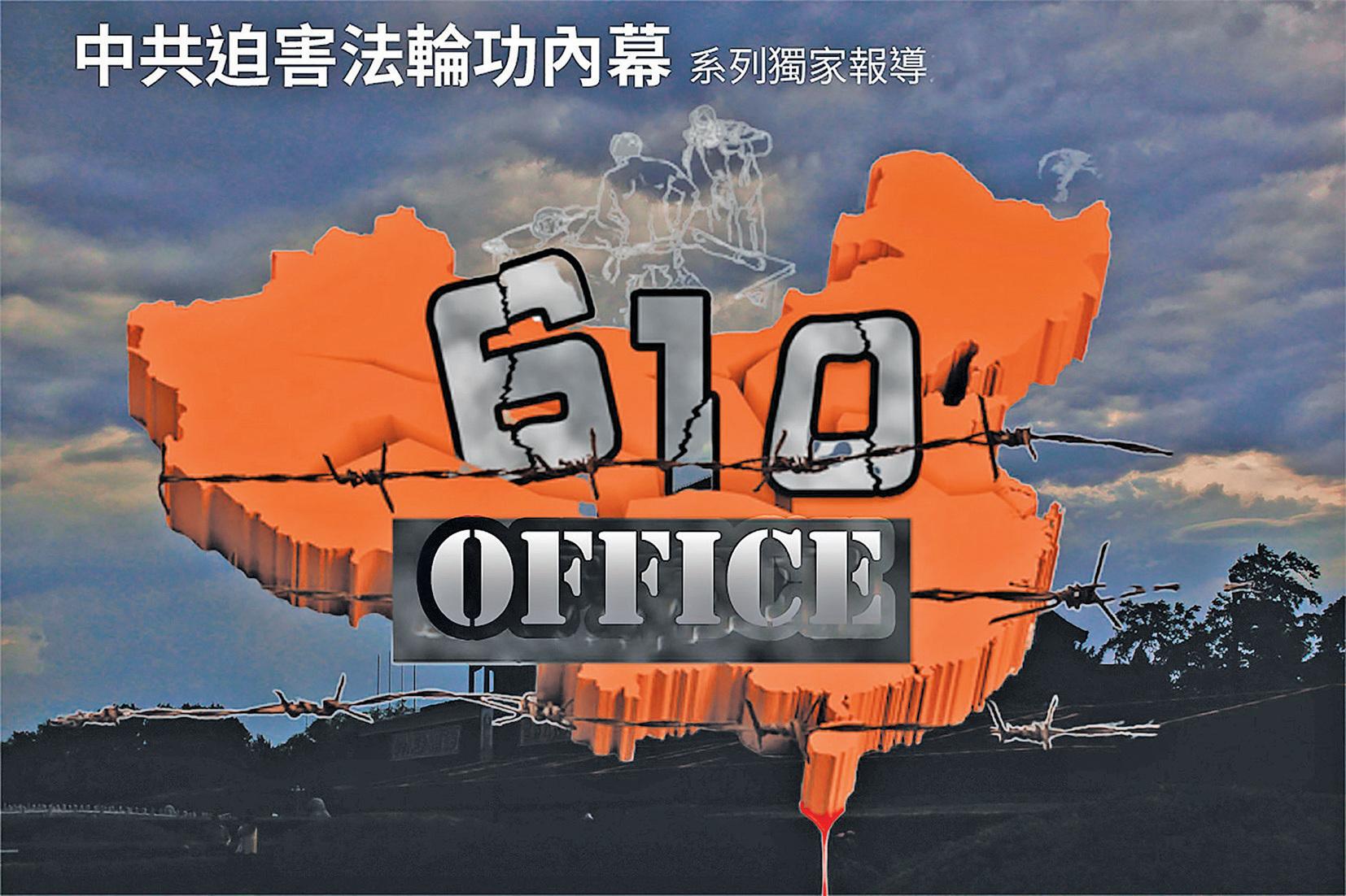 中共「610」辦公室擁有超級權力,仍在迫害法輪功。(大紀元合成圖)