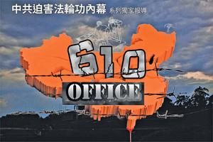 【獨家】房山內部文件洩露 610超級權力未終止