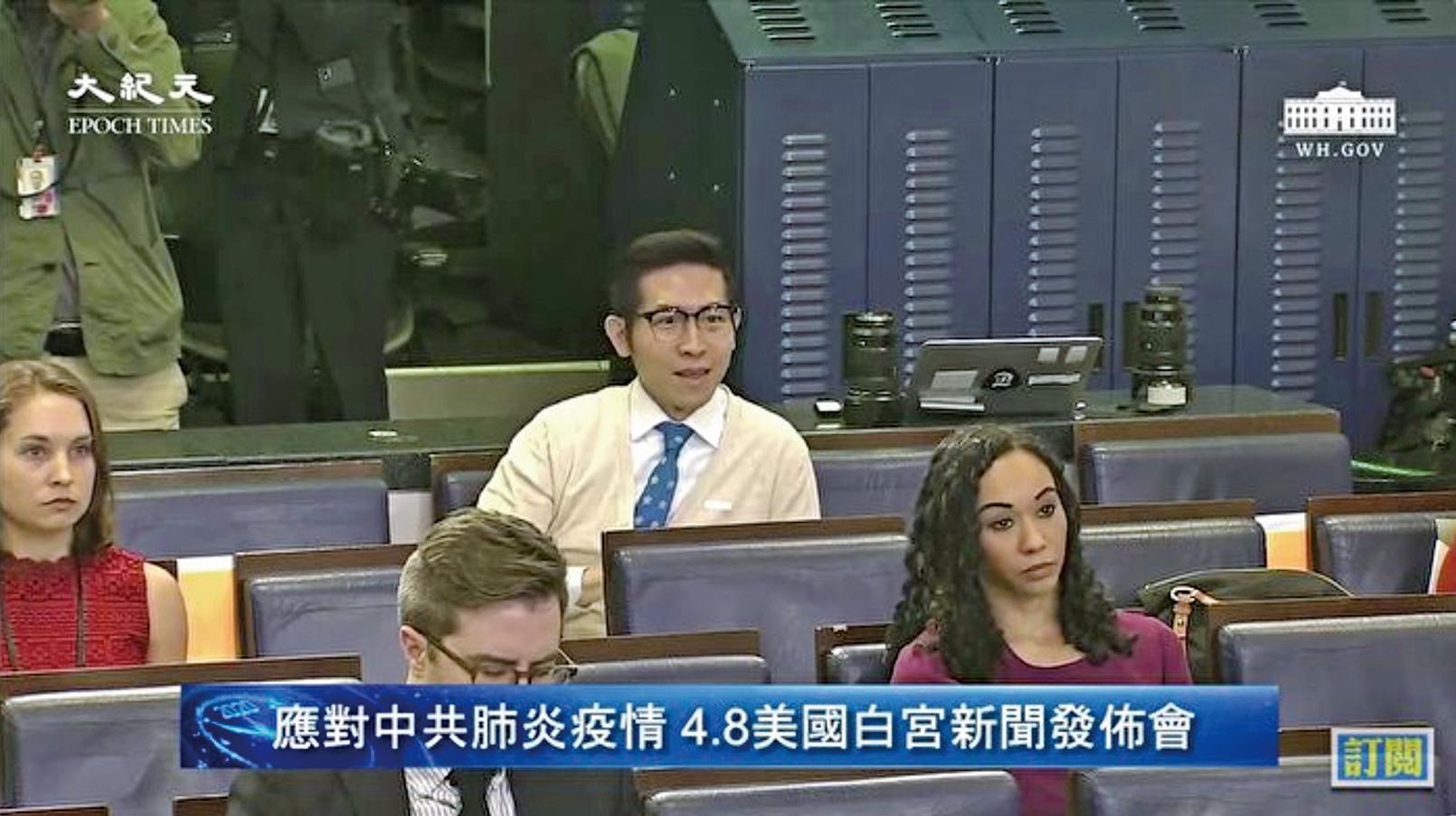 中共東方衛視駐白宮記者張經義於4月8日在白宮疫情通報會上提問。(視頻截圖)