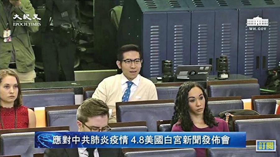 中共官媒記者 已從白宮疫情記者會消失