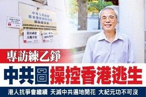 專訪練乙錚 中共圖操控香港逃生