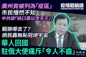 【4.20疫情最前線】華人回國駐俄大使痛斥「令人不齒」
