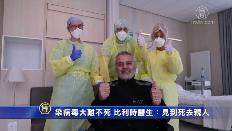 在比利時,一位感染中共病毒的醫生,在昏迷三周後,走出了這場惡夢。他回憶在瀕臨死亡的時候,看到了死去的親人。(影片截圖)