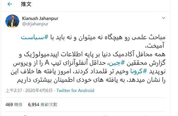 伊朗衛生部發言人賈漢普爾(Kianoush Jahanpour)批評,中共關於中共病毒的報道不正確,讓其它國家低估了疾病的嚴重性。(推特截圖)