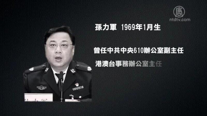 中共公安部副部長孫力軍4月19日晚突然落馬,被認為是中南海內鬥升級的又一反映。(新唐人影片截圖)