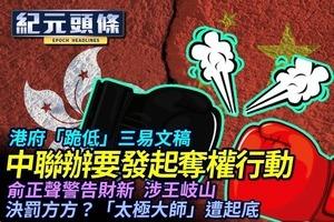 【4.20紀元頭條】中聯辦要發起奪權行動
