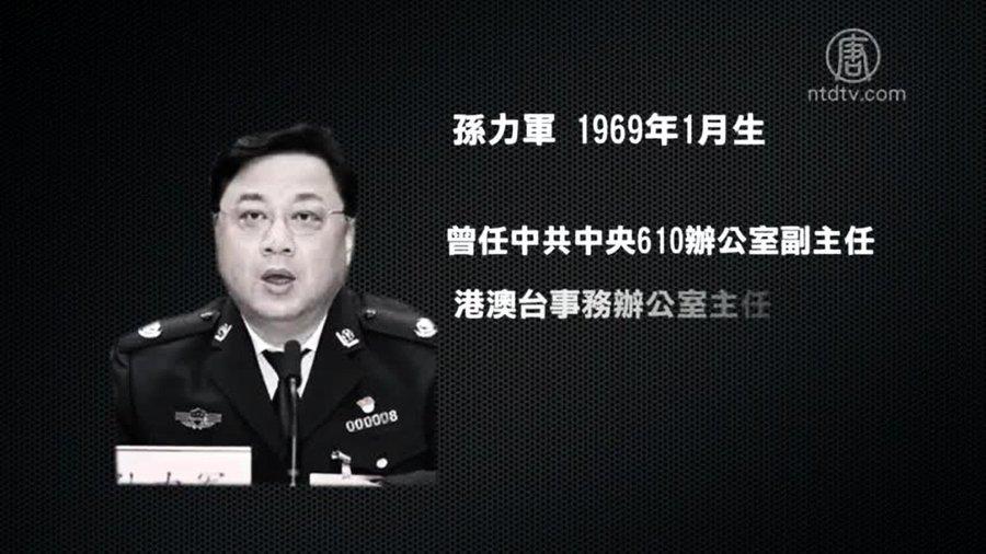 孫力軍突然落馬 中南海內鬥升級波及香港