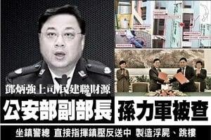 鄧炳強上司 民建聯財源 公安部副部長孫力軍被查
