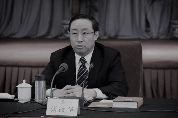傅政華卸任司法部副書記  將步孫力軍落馬後塵?