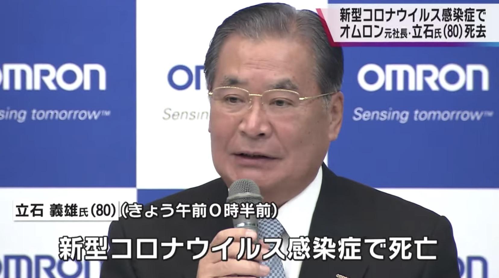 日本的醫療設備製造商歐姆龍(Omron)前社長立石義雄(80歲)因感染中共病毒,21日不治身亡。(影片截圖)