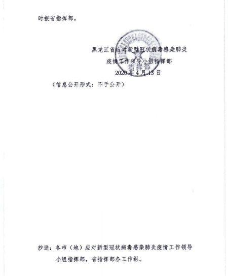 近日大紀元獲得的中共內部文件顯示哈爾濱疫情失控。(大紀元)