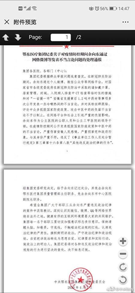 湖北黃石市中心醫院副院長余向東因發表疫情的學術觀點,被處分並免職。(網絡圖片)