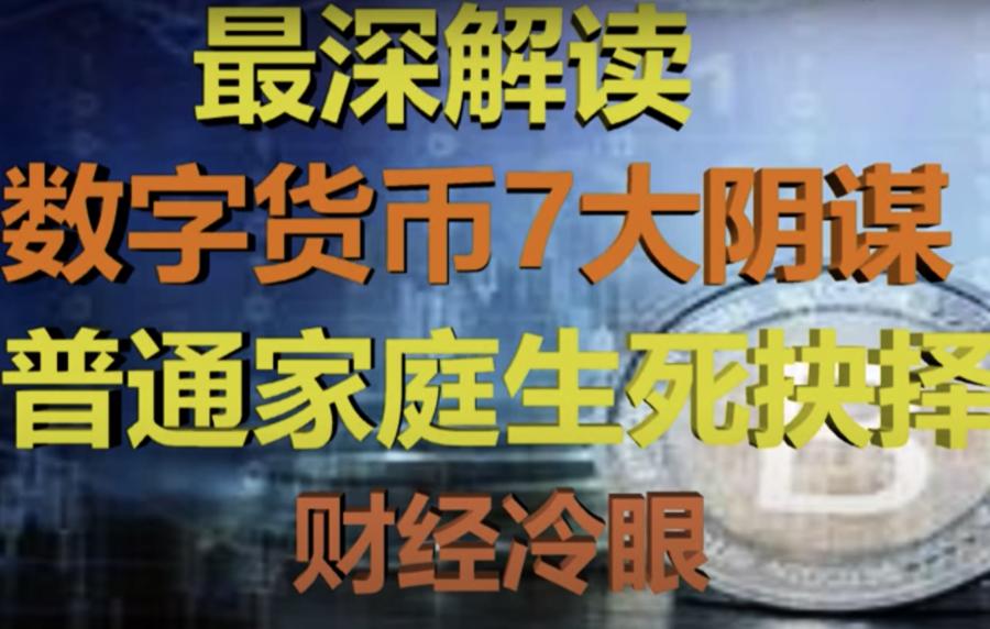 網上頻道「財經冷眼」被封  背後疑現中共因素