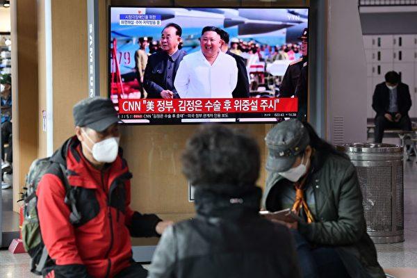 美國媒體報道,北韓領導人金正恩接受心臟手術之後,健康情況非常危險。(Jung Yeon-je/AFP)