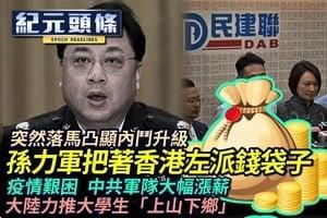 【4.21紀元頭條】孫力軍把著香港左派錢袋