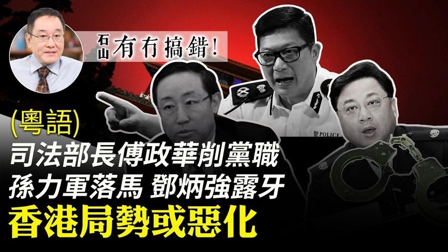 孫力軍落馬 鄧炳強露牙 香港局勢或惡化
