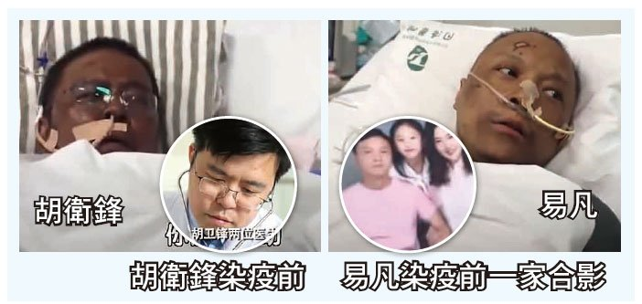 武漢市中心醫院醫師胡衛鋒和易凡雖然逃過死劫,卻形象大變,全身暗沉、整臉發黑。(影片截圖)