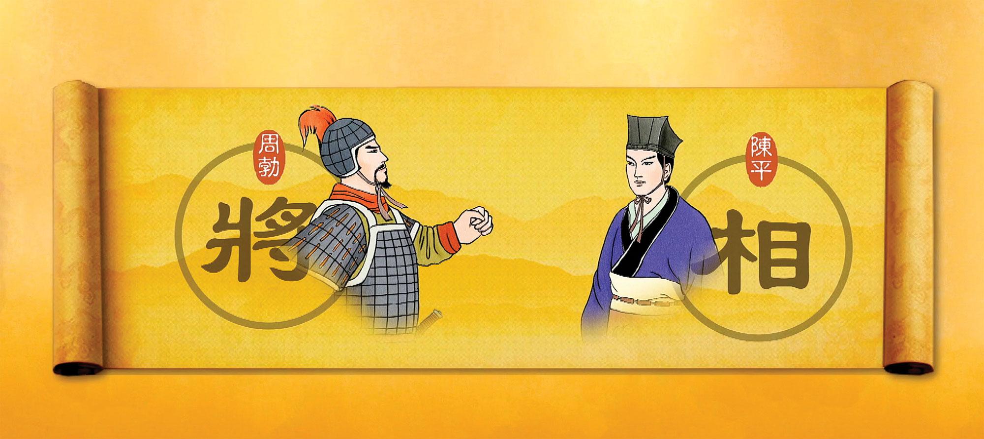 丞相陳平與太尉周勃在中間人陸賈的撮合下,計劃聯手平定諸呂作亂。