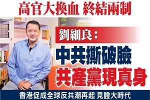 劉細良:中共撕破臉 共產黨現真身