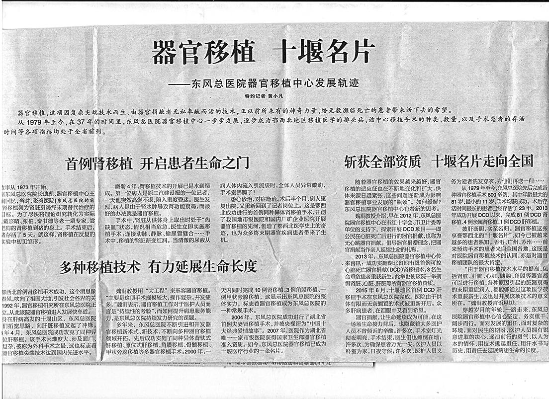 █湖北《十堰晚報》大篇幅報道十堰市轄區內的東風公司總醫院器官移植中心曾在2000年一天完成10例腎移植手術。圖為《十堰晚報》截圖。(明慧網)