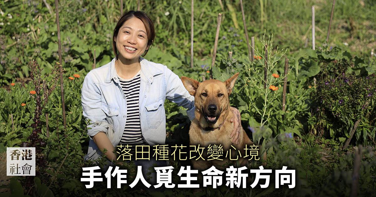 手作人Yan在鄉土學社種花和香草,愛上了簡單的種植生活,性格也因此而改變。(陳仲明/大紀元)