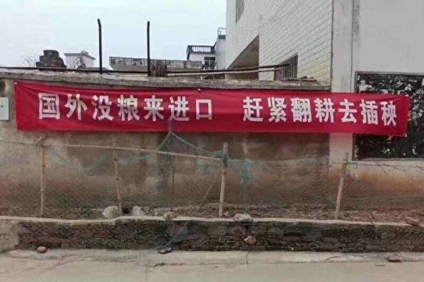 中國是糧食進口大國,進口糧食不足或造成糧食危機。圖為大陸某省農村標語。(网络图片)