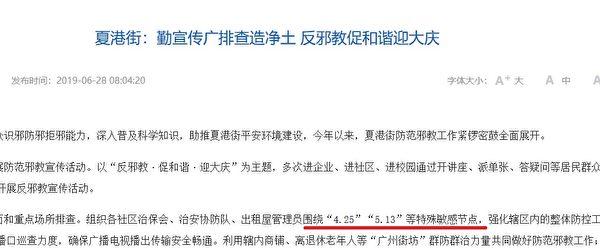 廣州黃埔區所謂創建的報道。(網頁截圖)