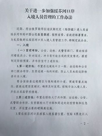 近日《大紀元》獲得的中共內部文件顯示,口岸關閉後,當局派出公安、武警、邊防增援綏芬河,並布下兩道防線。(大紀元)