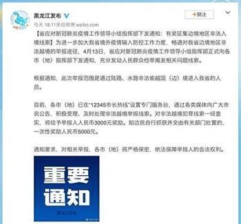中共黑龍江省政府發通知,要求各市(地)有獎徵集邊境地區「非法」入境線索。(網頁截圖)