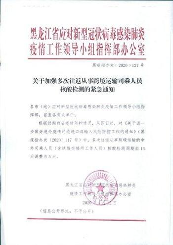 黑龍江省中共肺炎(武漢肺炎)疫情內外告急。(大紀元)