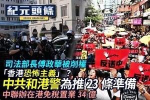 【4.22紀元頭條】中共和港警為推23條準備