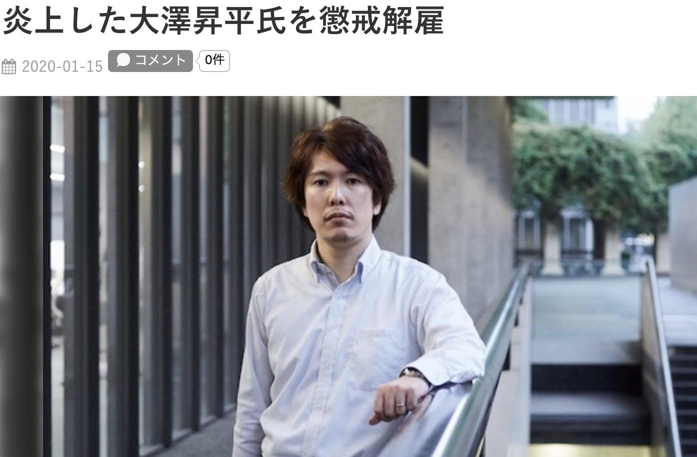 4月20日日本東京大學AI領域研究學者,原副教授大澤昇平再次在社交媒體上發文,透露自己是如何知道「中國研究所發生病毒洩漏」的原委以及因此事而被開除的消息。(網頁翻拍)