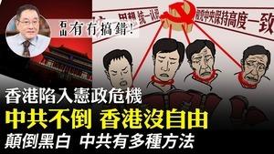 【有冇搞錯】中共不倒 香港沒自由