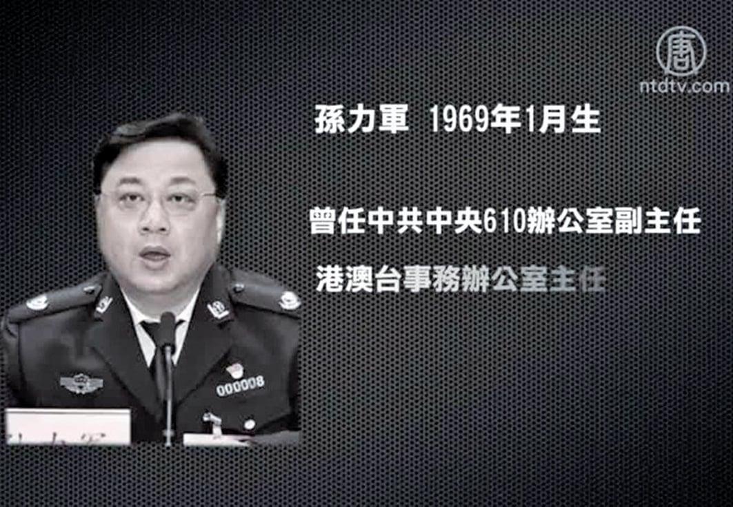 落馬的公安部副部長孫力軍,曾賣力迫害法輪功。(新唐人截圖)