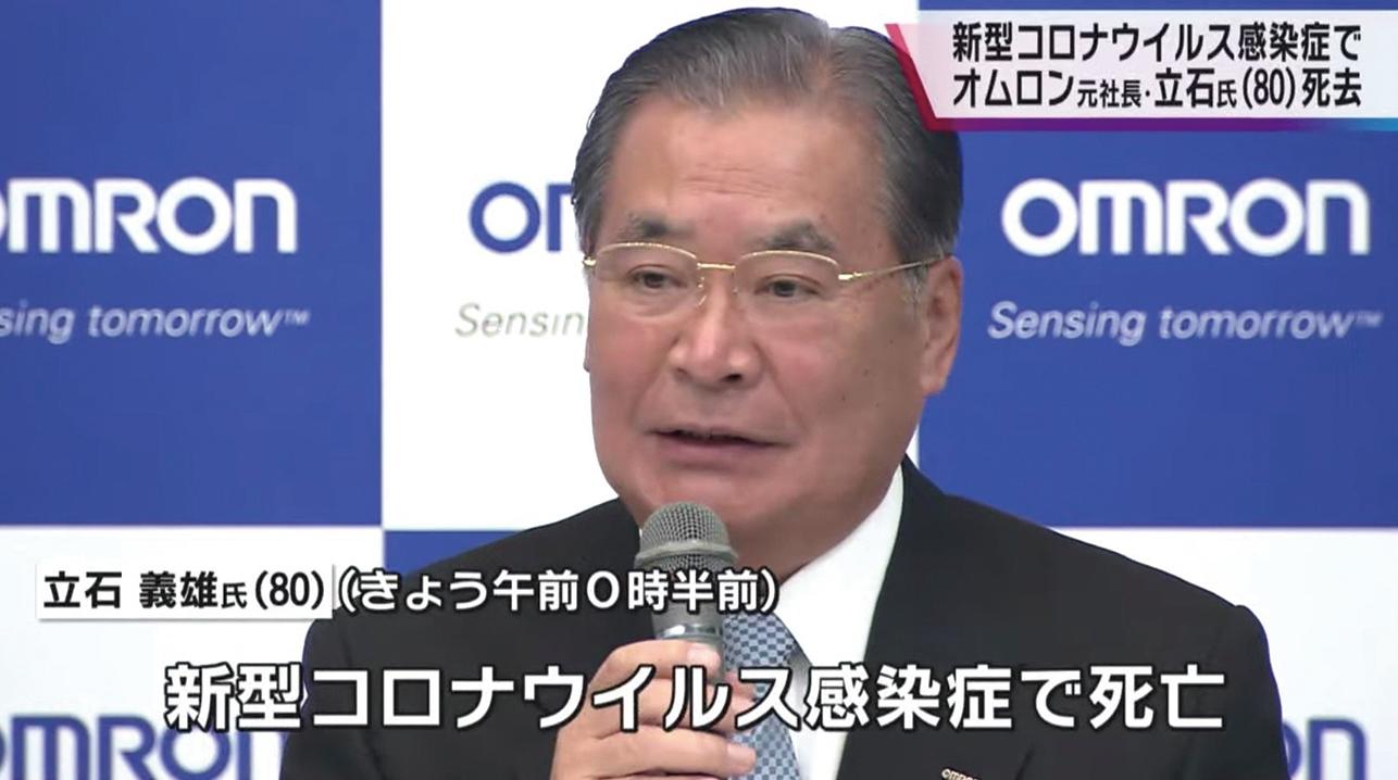 日本的醫療設備製造商歐姆龍(Omron)前社長立石義雄因感染中共病毒,21日不治身亡。(影片截圖)