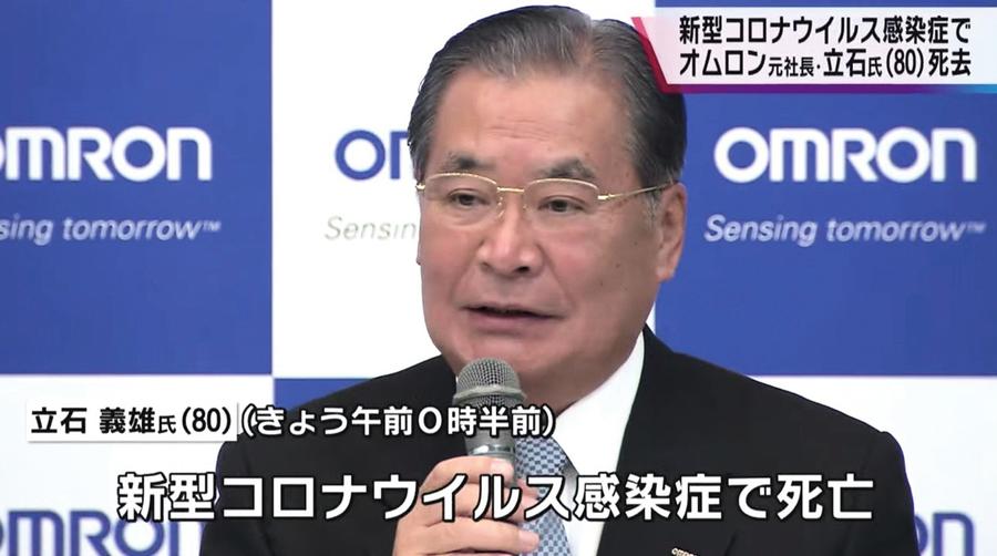 日本歐姆龍前社長染疫身亡