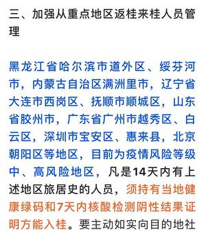 廣西發佈緊急通知,針對黑龍江道外區、綏芬河市等地來桂人員進行健康管理。(網絡圖片)