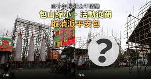 長洲太平清醮包山縮小活動從簡 取消派平安包