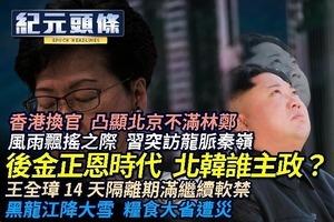 【4.23紀元頭條】後金正恩時代 北韓誰主政?