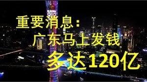 「前線採訪」傳北京懼廣東失業民工成未爆彈隱患發遣返費 民工不知情