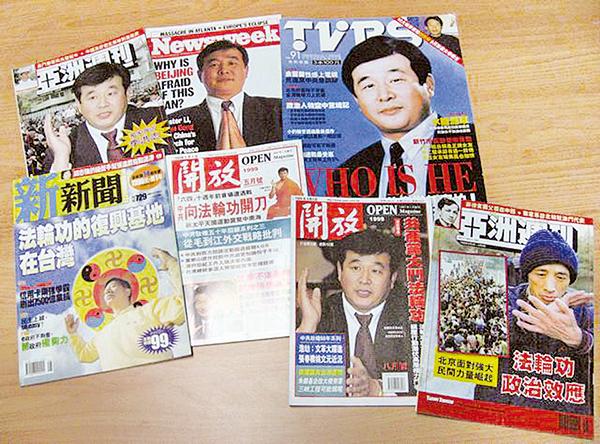 台灣媒體大幅報道「四.二五」事件。(明慧網)