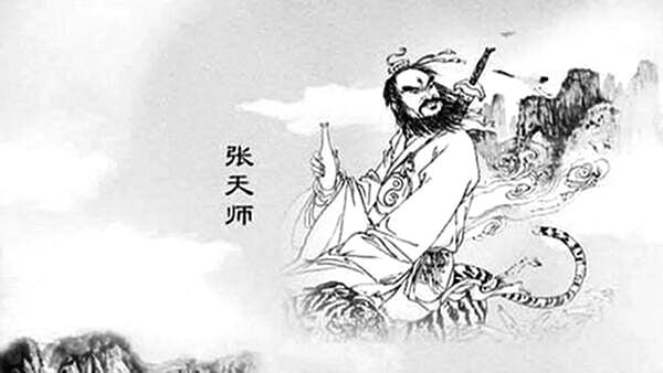 張天師畫像(網絡照片)