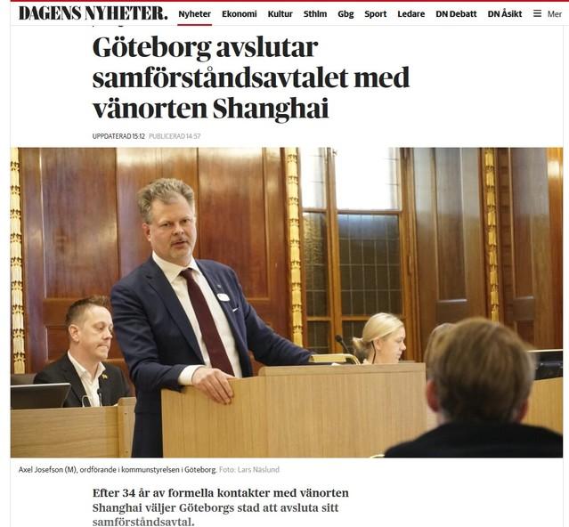 瑞典《每日新聞報》報道,2020年4月22日,瑞典第二大城市哥德堡市宣佈中斷與中國上海的友好城市關係。(網頁截圖)